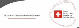 შვეიცარიის მთავრობის სტიპენდიები