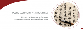 Public lecture by Dr. Rebekah Kim: Probing the Mysterious Relationship Between Chinese Characters and the Hebrew Bible