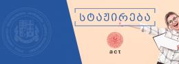 ACT-ის სტაჟირება საველე სამუშაოების დეპარტამენტში