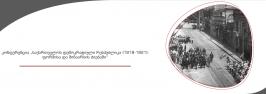 """კონფერენცია """"საქართველოს დემოკრატიული რესპუბლიკა (1918-1921): ფორმისა და შინაარსის ძიებაში"""""""