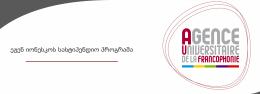 ეჟენ იონესკოს სასტიპენდიო პროგრამა