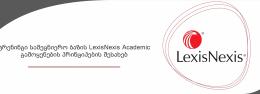 ტრენინგი სამეცნიერო ბაზის LexisNexis Academic გამოყენების პრინციპების შესახებ