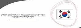 კორეის განვითარების ინსტიტუტის სამაგისტრო და სადოქტორო პროგრამები