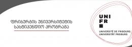ფრიბურგის უნივერსიტეტის სასტიპენდიო პროგრამა
