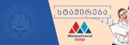 """""""მიმინო თრეველ ჯორჯიას""""  სტაჟირების პროგრამა ფინანსებისა და ბუღალტერიის განყოფილებაში"""