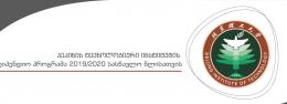 პეკინის ტექნოლოგიური ინსტიტუტის სასტიპენდიო პროგრამა 2019/2020 სასწავლო წლისათვის