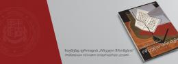 """ილიაუნის ლიტერატურულ კლუბში: ზიგმუნდ ფროიდის """"რჩეული შრომების"""" პრეზენტაცია"""