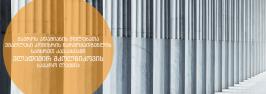 გაეროს ადამიანის უფლებათა უმაღლესი კომისრის წარმომადგენლის სამხრეთ კავკასიაში ვლადიმირ შკოლნიკოვის საჯარო ლექცია