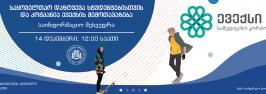 საინფორმაციო შეხვედრა – საყოველთაო დაზღვევა სტუდენტებისთვის და კომპანია ევექსის შემოთავაზება