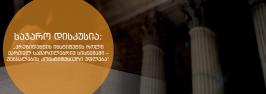 """საჯარო დისკუსია: """"პრეზიდენტის ინსტიტუტის როლი ქართულ სამართლებრივ სისტემაში – შეწყალების კონსტიტუციური უფლება"""""""