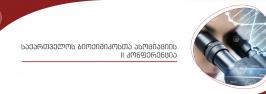 საქართველოს ბიოქიმიკოსთა ასოციაციის II კონფერენცია