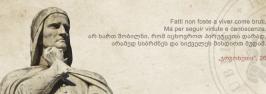 LECTURA DANTIS /დანტეს წაკითხვა – ოცდამეთექვსმეტე ქება