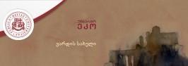 მთარგმნელები ილიაუნის ლიტერატურულ კლუბში - შეხვედრა ხათუნა ცხადაძესთან