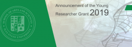 Announcement of the Young Researcher Grant 2019