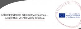 საინფორმაციო შეხვედრა ERASMUS+ გაცვლითი პროგრამის შესახებ