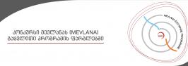 კონკურსი მევლანას (MEVLANA) გაცვლითი პროგრამის ფარგლებში