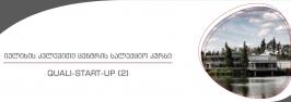 იულიხის კვლევითი ცენტრის სალექციო კურსი – QUALI-START-UP (2)