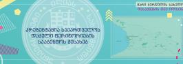 პრეზენტაცია საქართველოს დაცული ტერიტორიების სააგენტოს შესახებ