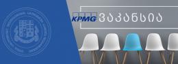 კომპანია KPMG აცხადებს ვაკანსიას თარჯიმნის პოზიციაზე