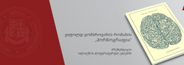"""ილიაუნის ლიტერატურულ კლუბში: ვიტოლდ გომბროვიჩის რომანის """"პორნოგრაფია"""" პრეზენტაცია"""