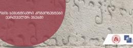 """სამეცნიერო კონფერენცია """"მოძრაობის სემანტიკური კომპონენტები ქართველურ ენებში"""""""
