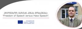 """პროფესორ მარიან კუნას მოხსენება: """"Freedom of Speech versus Hate Speech"""""""