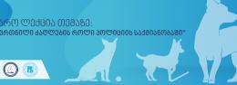 """საჯარო ლექცია თემაზე: """"გაწვრთნილი ძაღლების როლი პოლიციის საქმიანობაში"""""""
