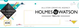 ADS Georgia 2019 – HOLMES&WATSON-ის კვირეული