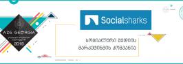 ADS Georgia 2019 – Socialsharks-ის კვირეული