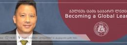 ჯულიუს ცაის საჯარო ლექცია: Becoming a Global Learner