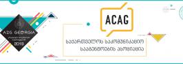 """პროექტის """"ADS georgia"""" 2019 წლის სეზონს გახსნის საქართველოს საკომუნიკაციო სააგენტოების ასოციაცია (ACAG)"""