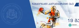 ISU Basketball Championship (3x3) - 2019