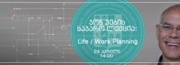 ჯონ ვების საჯარო ლექცია: Life / Work Planning