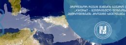 """პროფესორ რევაზ შანიძის საჯარო ლექცია """"KM3NeT – ნეიტრინული ფიზიკისა და ასტროფიზიკის პროექტი ხმელთაშუა ზღვაში"""""""