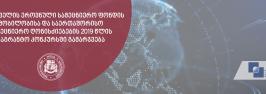 რუსთაველის ეროვნული სამეცნიერო ფონდის მობილობისა და საერთაშორისო სამეცნიერო ღონისძიებების 2019 წლის საგრანტო კონკურსში გამარჯვება