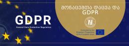 მონაცემთა დაცვა და GDPR