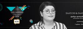"""ADS Georgia 2019 – Saatchi & Saatchi – """"სთორითელინგი"""""""