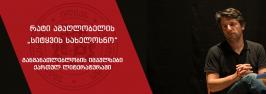 """რატი ამაღლობელის """"სიტყვის სახელოსნო"""": საჯარო ლექცია """"განმანათლებლობის იმპულსები ქართულ ლიტერატურაში"""""""