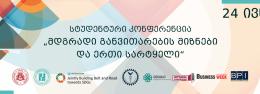 """სტუდენტური კონფერენცია: """"მდგრადი განვითარების მიზნები და ერთი სარტყელი"""""""