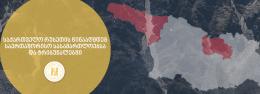 საქართველო რუსეთის წინააღმდეგ საერთაშორისო სასამართლოებსა და ტრიბუნალებში