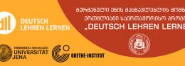 გერმანული ენის მასწავლებლის მომზადების პროგრამა