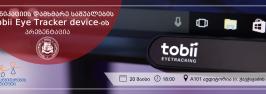 კომუნიკაციის დამხმარე საშუალების Tobbii Eye Tracker device -ის პრეზენტაცია