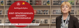 ნინო დობორჯგინიძის შეხვედრა აბიტურიენტებთან - ოზურგეთი, 15 ივნისი