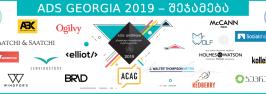 ADS Georgia 2019 – შეჯამება