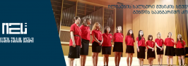 ილიაუნის ხალხური მუსიკის სტუდენტური გუნდის საანგარიშო კონცერტი