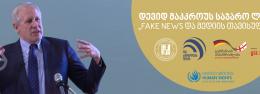 "New York Times-ის ვიცე-პრეზიდენტის დევიდ მაკკროუს საჯარო ლექცია - ""Fake News და მედია თავისუფლება"""