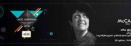 ADS Georgia 2019 – McCann – საკომუნიკაციო კამპანიების განხილვა