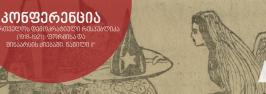 """კონფერენცია """"საქართველოს დემოკრატიული რესპუბლიკა (1918-1921): ფორმისა და შინაარსის ძიებაში. ნაწილი II"""""""