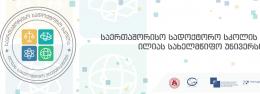 საერთაშორისო სადოქტორო სკოლის გახსნა ილიას სახელმწიფო უნივერსიტეტში
