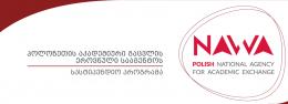 პოლონეთის აკადემიური გაცვლის ეროვნული სააგენტოს სასტიპენდიო პროგრამა